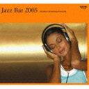 (オムニバス) 寺島靖国プレゼンツ JAZZ BAR 2005 [CD]