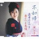 舞京子/不如帰/薩摩のさつま/奥さつま恋唄(CD)
