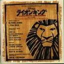 《送料無料》劇団四季/ディズニー ライオンキング ミュージカル(CD)