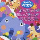 スーパーベスト ようちえん・ほいくえんでうたううた(CD)