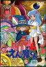 ドロロンえん魔くん VOL.1(DVD) ◆20%OFF!