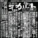 《送料無料》DEZERT/完売音源集-暫定的オカルト週刊誌2-(通常凡人盤)(CD)