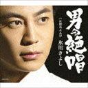 氷川きよし/男の絶唱(Aタイプ)(初回仕様)(CD)