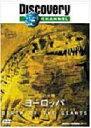 ディスカバリーチャンネル 恐竜の大陸 ヨーロッパ(DVD)