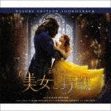 《送料無料》(オリジナル・サウンドトラック) 美女と野獣 オリジナル・サウンドトラック デラックス・エディション<日本語版>(デラックスエディション盤)(CD)