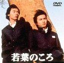 若葉のころ Vol.1(DVD) ◆20%OFF!