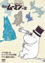 楽しいムーミン一家 パパの思い出/オーケストラ号の冒険/ママと運命の出会い 他(DVD)