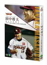 東北楽天ゴールデンイーグルス 田中将大 KISEKI プロ7年間の軌跡と奇跡の無敗記録(DVD)