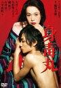 身毒丸 大竹しのぶ 矢野聖人 [DVD]...