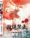 放送禁止VTR!心霊恐怖実話‥ TVで放送出来ない真実(DVD)