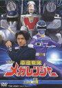 電磁戦隊メガレンジャー VOL.3(DVD)