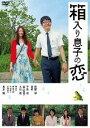 箱入り息子の恋 DVDファーストラブ・エディション(DVD)