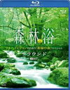 森林浴サラウンド フルハイビジョンで出会う「新緑の森」スペシャル(Blu-ray)