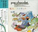 CD, DVD, 樂器 - ポップショコラ/虹色ファルセット(CD)