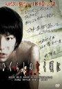 【七夕セール!】 ひぐらしのなく頃に 劇場版 スタンダードエディション(DVD) ◆25%OFF!