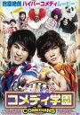 コメディ学園 [DVD]