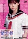 青の炎〈松浦亜弥コレクターズエディション〉(DVD)