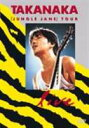 高中正義/JUNGLE JANE TOUR LIVE(期間限定) ※再発売(DVD)