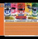 希砂未竜 / スーパー戦隊シリーズ30作記念 主題歌コレクション: 星獣戦隊ギンガマン(5000枚完全限定) [CD]