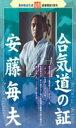 合気道の証(DVD) ◆20%OFF!