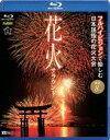 花火サラウンド フルハイビジョンで愉しむ日本屈指の花火大会(Blu-ray)