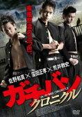 ガチバン クロニクル(DVD)
