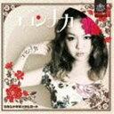 饶舌, 嘻哈 - 蝶々/ココンナカ(CD)