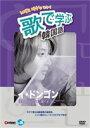 歌で学ぶ韓国語イ・ドンゴン僕の願いが天に届くように(DVD)◆20%OFF!