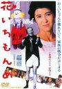 花いちもんめ。(DVD)