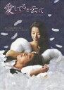 愛してると云って DVD-BOX ◆20%OFF!