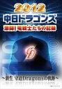 2012中日ドラゴンズ激闘 竜戦士たちの記録 〜新生 守道Dragonsの軌跡〜 DVD