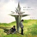 ワカバ/TVアニメ 世界一初恋 ED主題歌: 明日 僕は君に会いに行く。(CD)