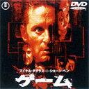 ゲーム(DVD)