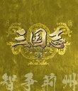 三国志 Three Kingdoms 第5部-智争荊州- ブルーレイ vol.5(Blu-ray)