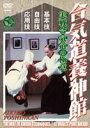 合気道養神館(DVD) ◆20%OFF!