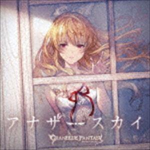 (ゲーム・ミュージック) アナザースカイ 〜GRANBLUE FANTASY〜 [CD]