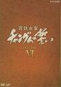 DVD>TVドラマ>アジア・韓国商品ページ。レビューが多い順(価格帯指定なし)第5位
