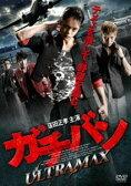 ガチバン ULTRA MAX(DVD)