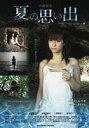 楽天ぐるぐる王国 楽天市場店沖縄伝説 夏の思い出(DVD)