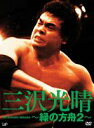 《送料無料》三沢光晴 DVD-BOX〜緑の方舟2(DVD)