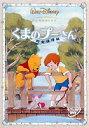 くまのプーさん 完全保存版(DVD) ◆20%OFF!
