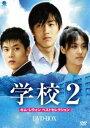 学校2 キム・レウォン ベストセレクション DVD-BOX(DVD) ◆20%OFF!