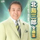 北島三郎/北島三郎 全曲集 ふたり咲き/北の漁場(CD)
