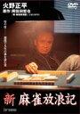 新 麻雀放浪記 1 ◆20%OFF!