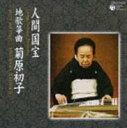 《送料無料》菊原初子(歌)(三弦)(箏)/人間国宝シリーズ(14) 地歌箏曲(CD)