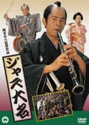 ジャズ大名(DVD) ◆20%OFF!