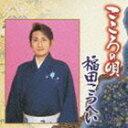 福田こうへい/こころの唄 福田こうへい(CD)