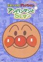 それいけ!アンパンマン ぴかぴかコレクション アンパンマンとSLマン(DVD) ◆20%OFF!