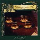 ヴィンテージ・ギター・ファイル Vol.1(オンデマンドCD) [CD]