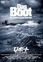 U・ボート ディレクターズ・カット(DVD)